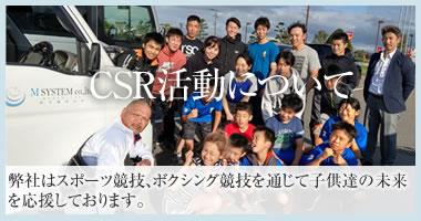 CSR活動について